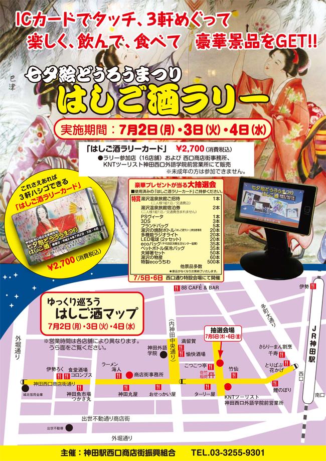 2012-hasigozake-1.jpg